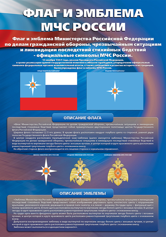 Стенд «Флаг и эмблема МЧС России»