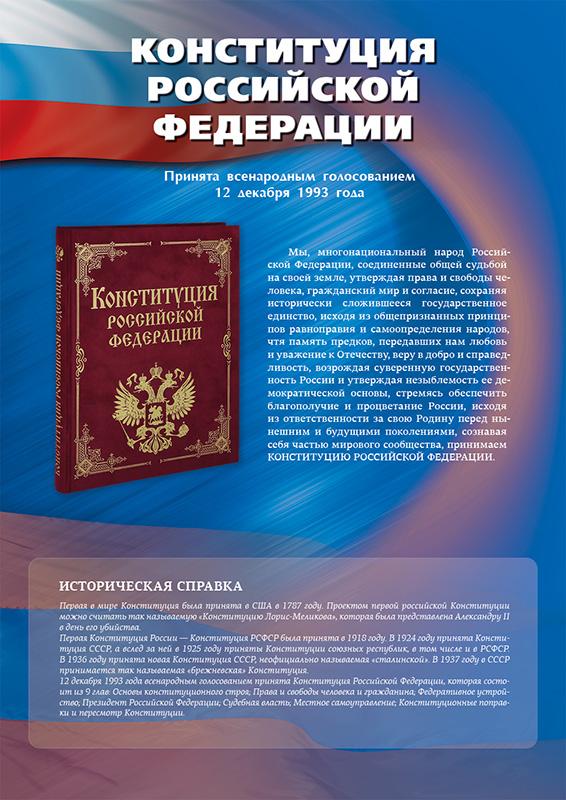"""Стенд """"Конституция РФ"""""""