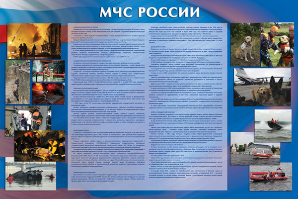 """Стенд """"МЧС России"""""""