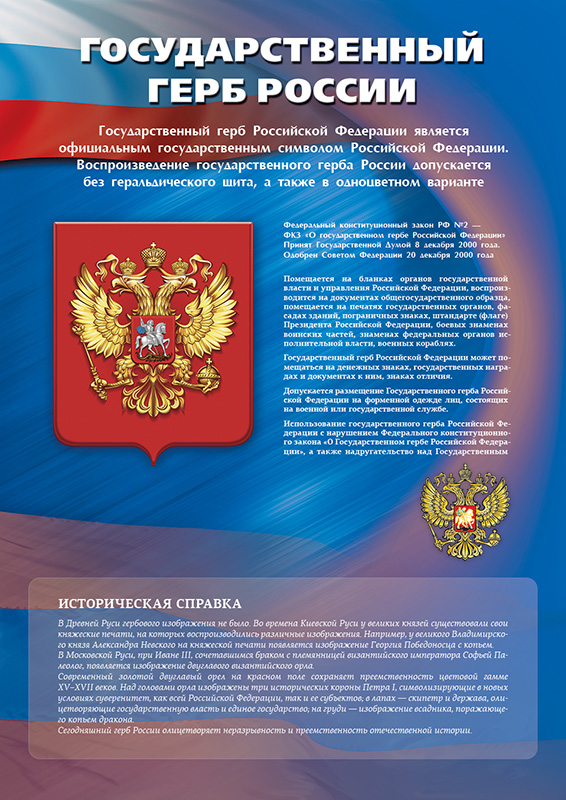 """Стенд """"Государственный герб России"""""""