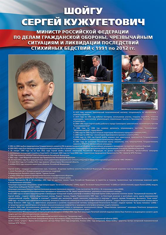 Стенд «Шойгу Сергей Кужугетович»