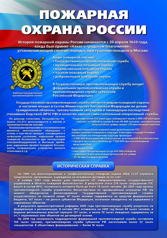 Стенд «Пожарная охрана России»