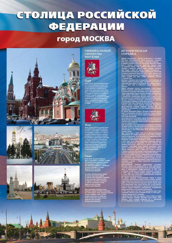 Стенд «Столица РФ»