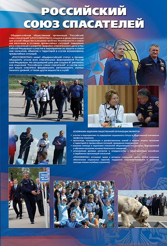 Стенд «Российский союз спасателей»