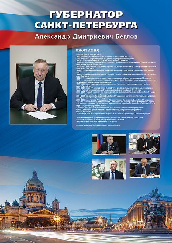 "Стенд ""Губернатор Санкт-Петербурга"""