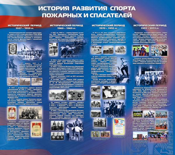 """Стенд """"История развития спорта пожарных и спасателей"""""""