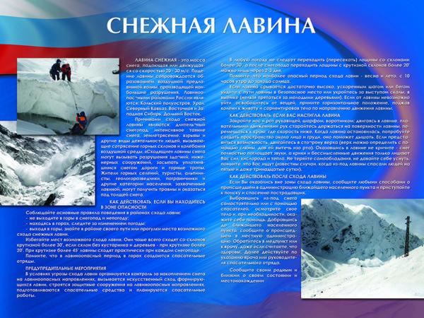 """Стенд """"Снежная лавина"""""""