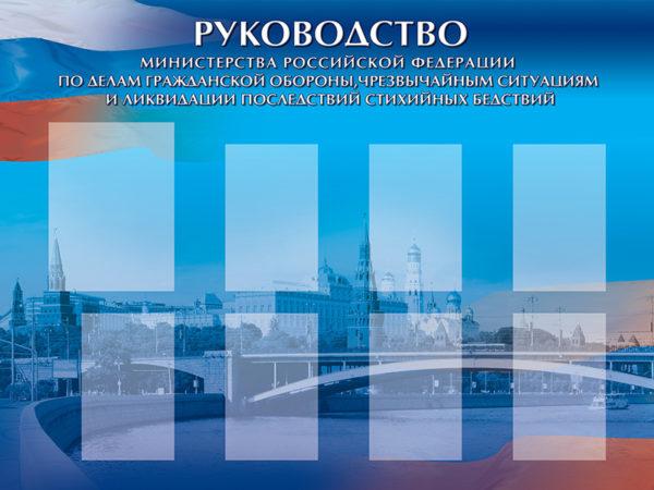 """Стенд с карманами """"Руководство МЧС РФ"""" горизонтальный"""