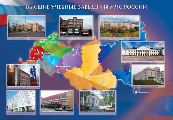 """Стенд """"Высшие учебные заведения МЧС России"""""""