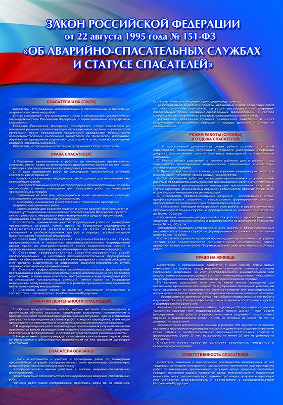 """Стенд """"Закон РФ от22 августа 1995 года №151 Ф3"""""""