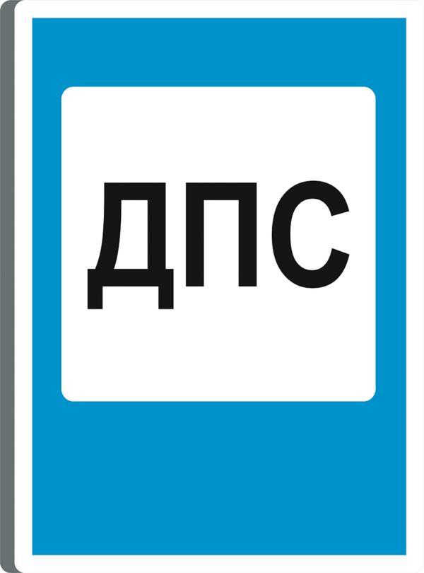 Дорожный знак 01_0043