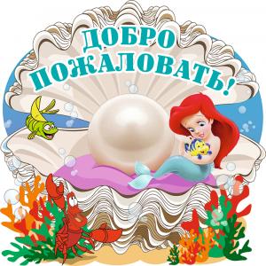 """Декоративное панно """"Добро пожаловать"""" 02_0001"""