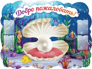 """Стенд с карманами """"Добро пожаловать"""" 02_0005"""