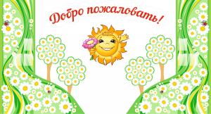 """Стенд с карманами """"Добро пожаловать"""" 02_0006"""