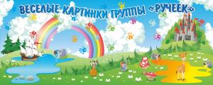 """Декоративное панно """"Веселые картинки группы Ручеек"""" 07_0228"""