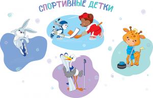"""Стенд """"Спортивные детки"""" 09_0009"""
