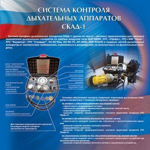 """Стенд """"Система контроля дыхательных аппаратов СКАД-1"""""""