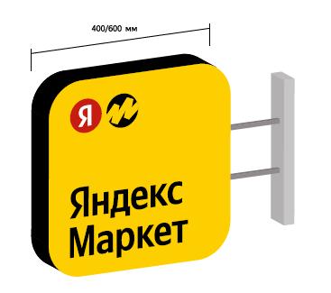 Вывески яндекс маркет